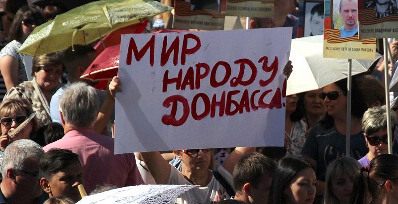 Поздравления, картинки мир на донбассе